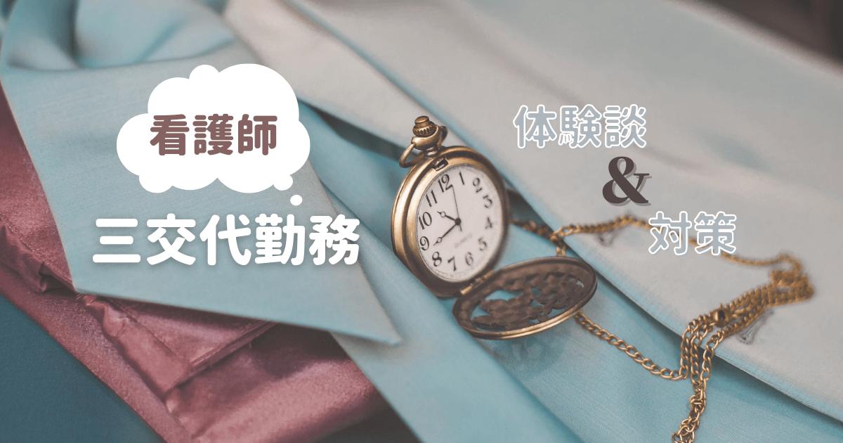 看護師の三交代勤務【体験談と対策】