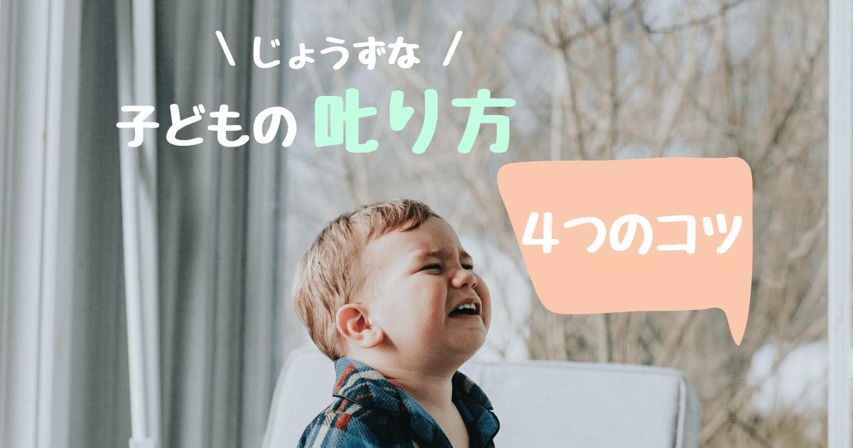 子どもの上手な叱り方4つのコツ