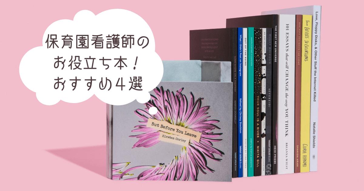 ピンク背景のおしゃれな本たち
