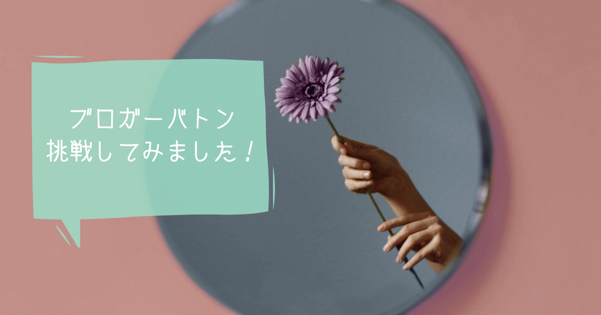 ブロガーバトンに紫のお花