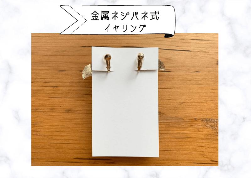 金属ネジバネ式イヤリングの固定方法
