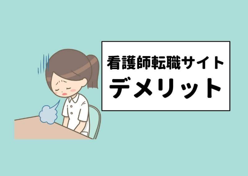 看護師転職サイトのデメリット5つ