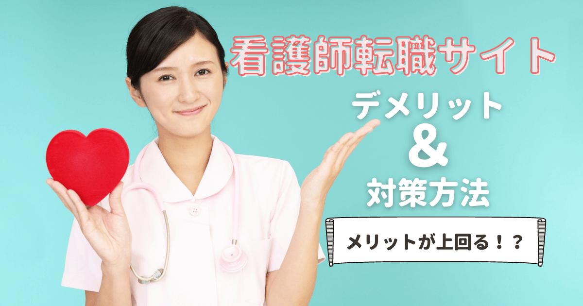 看護師転職サイトのデメリットと対策方法